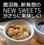 鹿沼発、新発想のNEW SWEETSがさらに美味しく!
